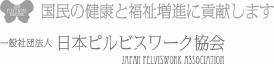 日本ピンビスワーク